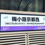 【京都の駅ぶらり】昨年誕生のJR新駅!周辺再開発で新施設も続々オープン☆「梅小路京都西駅」