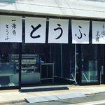 【新店】6月オープン!京豆腐の老舗『とようけ屋山本』出身店主の手造り豆腐☆「一乗寺とうふ」