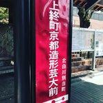 【話題騒然】『京都市立芸大 vs 京都芸術大』学校名をめぐり裁判に!その行方と地元の反応は?