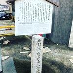 【京都ぶらり】徳川幕府に焼き払われた幻の教会!流転の歴史をたどった史跡「此付近慶長天主堂跡」