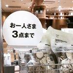 【話題騒然】コオロギが地球を救う?京都はココだけ!バカ売れ珍菓子絶賛販売中「無印良品京都山科」