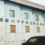 【京都マニアック企業】京都市中央市場の青果卸老舗!バナナの追熟担う「京都バナナ加工株式会社」