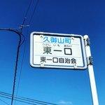 【京都ぶらり】難読地名『東一口』エリア☆干拓で消失した巨大池の名残りも「巨椋池排水機場公園」