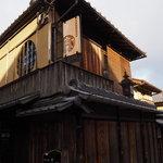 全国でもココだけ特別感!京都が溢れる『スターバックスコーヒー 京都二寧坂ヤサカ茶屋店』