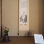 松尾芭蕉を偲んで与謝蕪村が再興した茶室がある『金福寺』