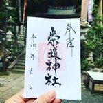 【京都神社めぐり】知る人ぞ知る上高野最古のパワースポット!都の鬼門封じ「崇道(すどう)神社」