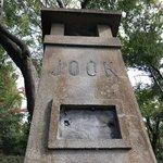 【京都建物めぐり】叡山電車駅前の森にたたずむ『ラジオ塔』遺構「八瀬もみじの小径」