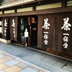 【京都老舗めぐり】新年を迎える縁起物『大福茶』も絶賛販売中「一保堂茶舗本店」