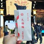【京都縁起物】一年の厄除け願う『大福梅』授与開始!新年の絵馬も「北野天満宮」