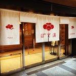 【新店】10月オープン新設ホテル『梅小路ポテル京都』の日帰り入浴できる銭湯「ぽて湯」