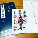 【京都初詣】陰陽師ゆかりのパワースポット!星神・方位の神様「大将軍八神社」