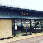 【リニューアル】京都を代表する和文具老舗『鳩居堂』が建替え1月オープン