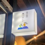 """【京都居酒屋】テーマは""""愛がなくっちゃね。""""『串揚げと煮込み裏スタンド』"""