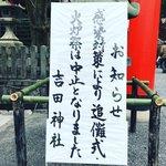 【京都吉田神社】コロナ禍で静かな2021節分祭☆124年ぶりの『2月2日』節分の日