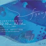【期間限定】多彩でユニークなアートがいっぱい〝京都芸大作品展〟『京セラ美術館』