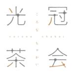 京のアーティストがオンライン茶会を開催!「光冠(コロナ茶会)」