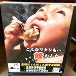 【京都嵯峨嵐山】『マツコの知らない世界』で紹介された名物餃子「中華料理ほぁんほぁん」