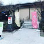 【京都嵐山】渡月橋スグの日帰り温泉!サウナあり露天風呂で観桜も「風風の湯」