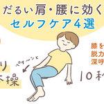 プロに聞いた!肩・腰のだるさが解放される4つのセルフケア術【京都・平川接骨院】