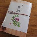 【京都和菓子】有名料亭の『おもたせ』専門店☆ホワイトデー向け限定品も「和久傳」