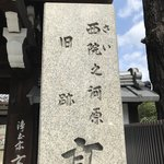 【京都お寺】知る人ぞ知る通称『賽(さい)の河原』で知られる西院立地「高山寺」