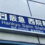 【京都豆知識】知る人ぞ知る☆同一漢字で2つの由来を持つ異読駅名「西院」