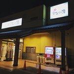 【京都風呂】市内立地で駅前スグ!サウナー必浴スーパー銭湯☆壬生温泉「はなの湯」