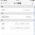 【京都豆知識】iPhoneユーザー辞書にデフォ登録の謎地名『雲母坂』はこんな場所