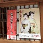 【京都五花街】築100年超の現歌舞練場最後の『京おどり』絶賛公演中「宮川町」