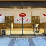 【京都宿泊】銭湯・横丁・カフェ・絶景テラス!色んな顔を持つホテル『梅小路Potel』