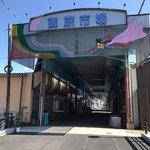 【京都ぶらり】日本一短いアーケード商店街☆かつての『丹後の台所』「御旅市場」
