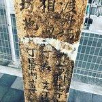 【京都ぶらり】京都競馬場スグ☆京阪電車高架下にある水運石標「淀川渡場径の碑」