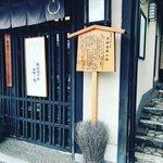 【京都ぶらり】嵐山渡月橋スグの和菓子の歴史をたどる史跡「煎餅発祥の地」