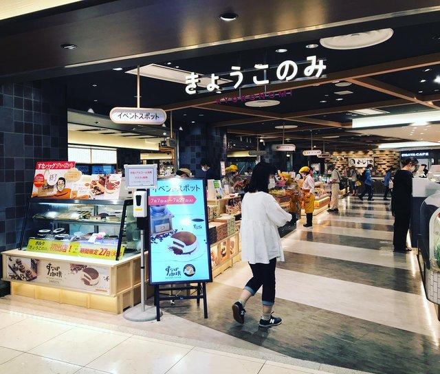 京都駅前地下街にスイーツエリアオープン☆和洋全17店舗が出店「きょうこのみ」