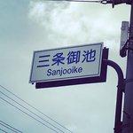 【謎の交差点】これに疑問を持ったらあなたは京都マニア☆例外ルール地名「三条御池」
