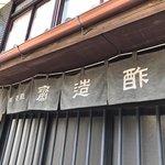 【京都発酵】知る人ぞ知る江戸時代創業醸造酢☆有名店も愛用「齋(いつき)造酢店」