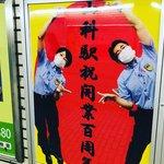 【京都鉄道】JR東海道本線に開業100周年☆京都と滋賀を結ぶ要衝駅「山科駅」