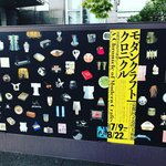 【京都国立近代美術館】近代工芸の展開をたどる展覧会「モダンクラフトクロニクル」