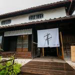霧のまち亀岡☆築100年越の古民家カフェ「no-mu cafe」【京都・亀岡】