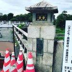 【京都ぶらり】合流地点・鴨川デルタの中継☆高野川に架かる昭和建築「河合橋」