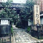 【京都ぶらり】ネコ好きさん必見☆日本最古『黒招き猫』を祀る「檀王法林寺」