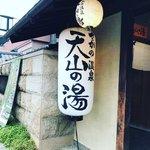 【京都温泉】嵐山スグで日帰り入浴☆ケロリン桶やサウナ充実「さがの温泉 天山の湯」