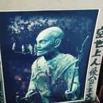 【京都秘境】本能寺の変・明智光秀伝説おみくじ☆口から小仏出る空也上人像「月輪寺」