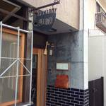 西陣 サイフォンコーヒーの和み系隠れ家カフェ「逃現郷」【モーニング】【カフェ】