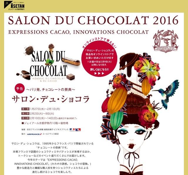 京都 ショコラ サロン デュ サロン・デュ・ショコラとアムール・デュ・ショコラどっちがおすすめ?
