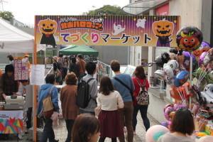 北山ハロウィンマーケット2014 (10150)