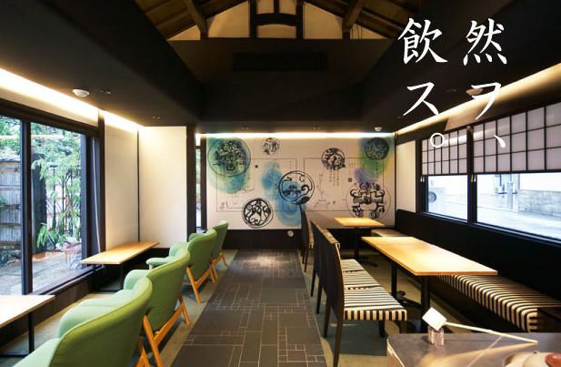 室町本店|然花抄院 (10937)