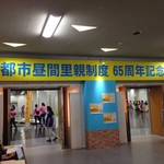 岡崎 アットホームな「京都市昼間里親制度65周年記念イベント」