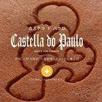 北野天満宮横にオシャレなポルトガル菓子屋が登場!『Castella do Paulo (カステラ・ド・パウロ)』