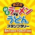 【伏見】第2回ラーメンVSうどんスタンプラリーが始まるよ!